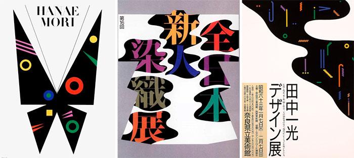 Posters de Ikko Tanaka - uiFromMars
